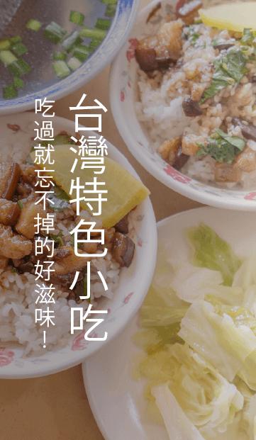 台灣特色小吃