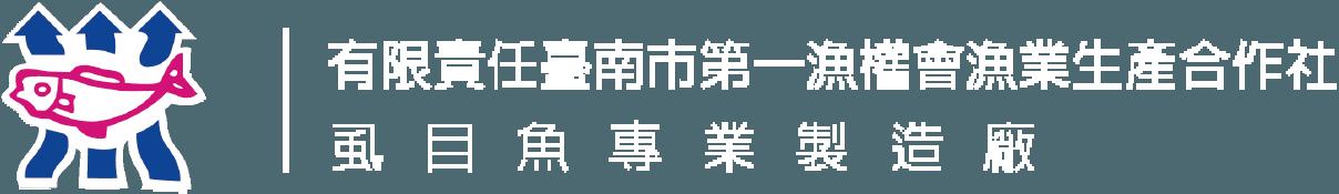 好生凍-台南漁權會 回首頁