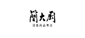 好生凍-簡大廚|頂級肉品專賣店
