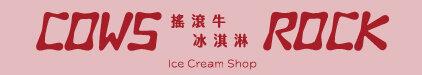 好生凍-搖滾牛冰淇淋專賣店