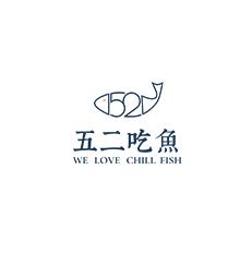 好生凍-五二吃魚