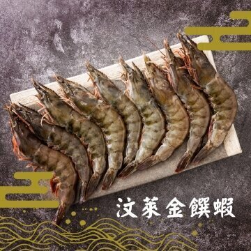 汶萊金饌蝦 600G/盒(一盒約10-12隻)