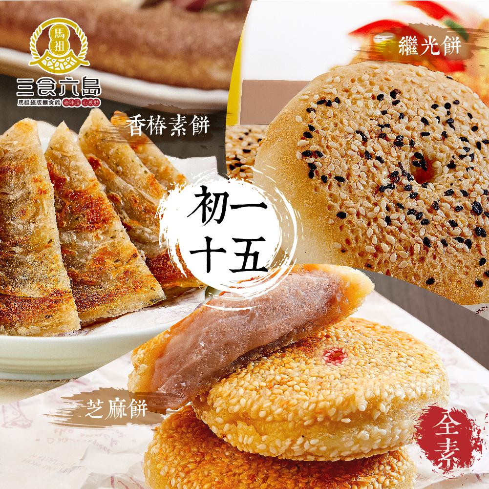 初一十五《繼光餅+芝麻餅+香椿素餅》