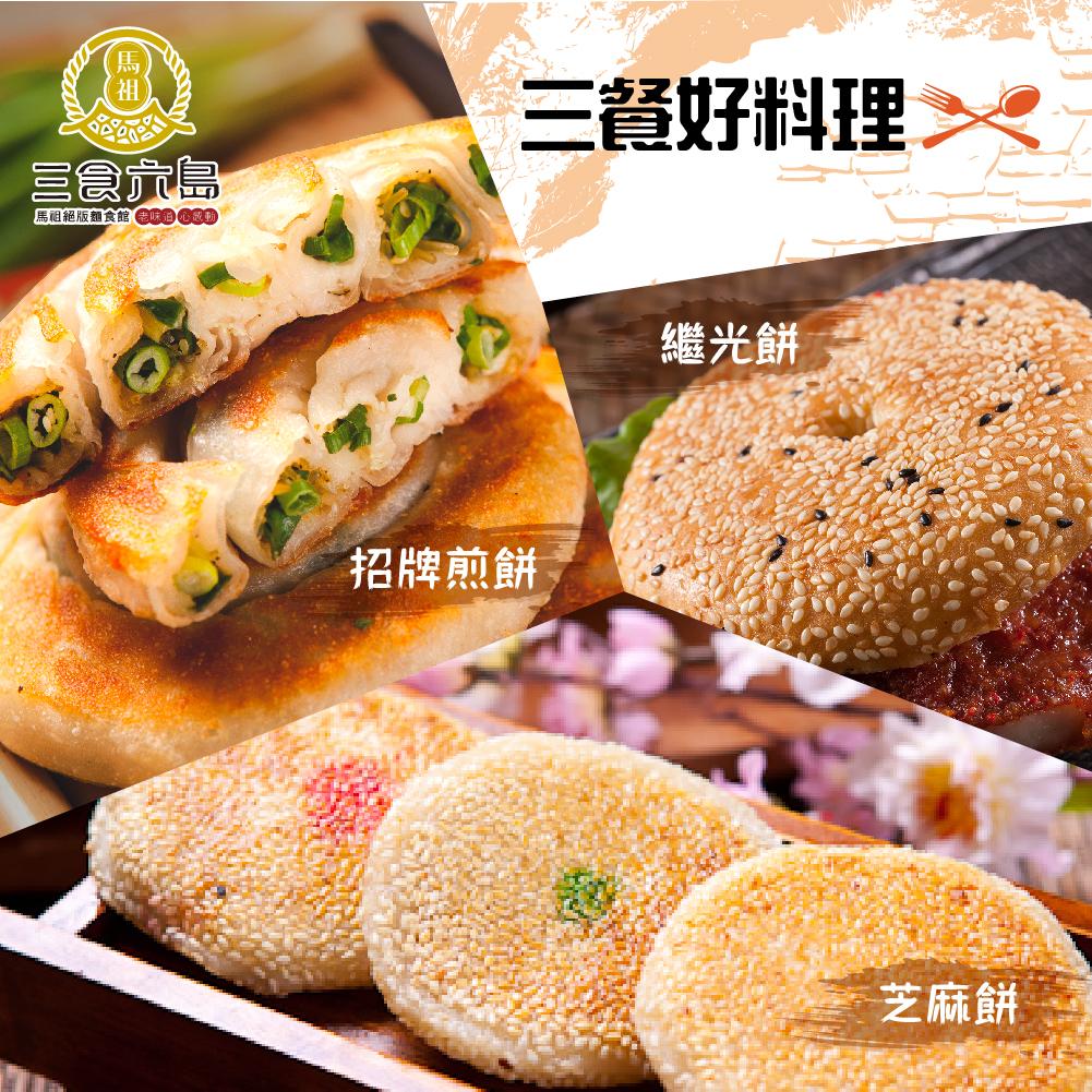 三餐好料理《繼光餅+招牌煎餅+芝麻餅》