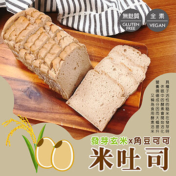 發芽玄米吐司