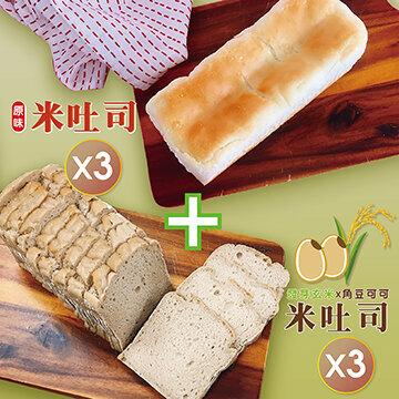 無麩質軟Q米吐司3組(原味x3+發芽玄米x3)