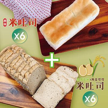 無麩質軟Q米吐司6組(原味x6+發芽玄米x6)