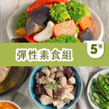 彈性素食5餐組
