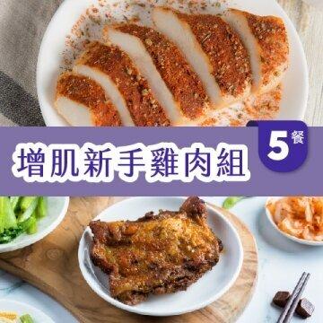 增肌新手雞肉5餐免運組