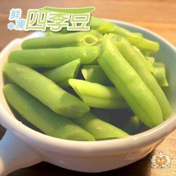 限量特價_熟凍四季豆 1000g