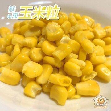 限量特價_冷凍玉米粒  1000g