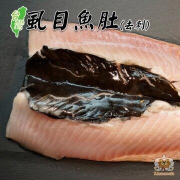 限量特價_台灣虱目魚肚(去刺) 130g/包