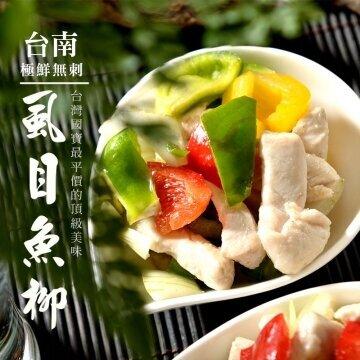 【愛上新鮮】台南極鮮無刺虱目魚柳條1包(300g±10%/包)