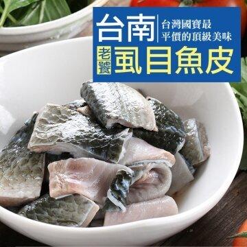 【愛上新鮮】台南老饕虱目魚皮1包(300±10%/包)