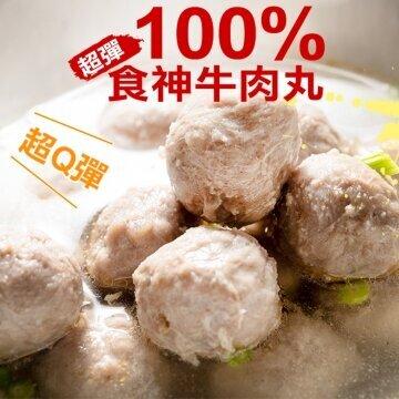 【愛上新鮮】 100%超彈牛肉丸1包(150g±10%/17顆±3/包)