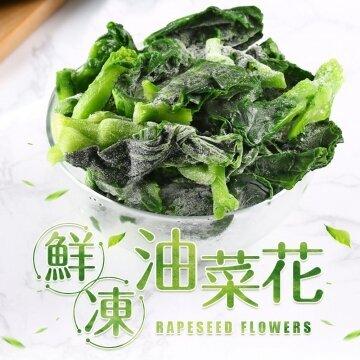 【愛上新鮮】鮮凍油菜花1盒(200g±10%/盒)