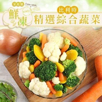 【愛上新鮮】比利時精選綜合蔬菜家庭號1包(1KG/包)