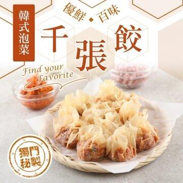 【愛上新鮮】 韓式泡菜千張餃1盒(240g±10%/盒)