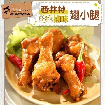 【西井村】 翅小腿1包(80g/包)