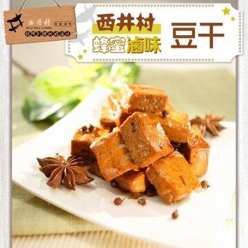 【西井村】 豆干1包(115g/包)