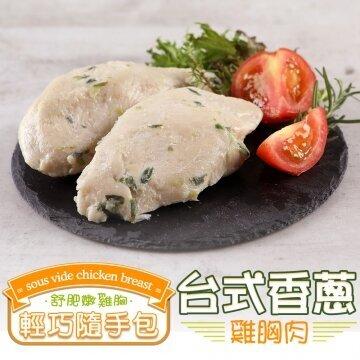 【愛上新鮮】 台式香蔥雞胸肉1包(隨手包100g±10%/包)