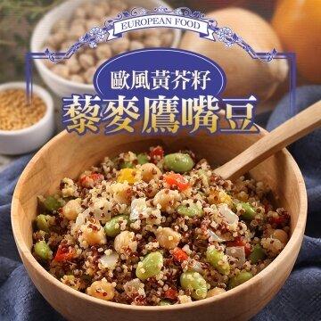 【愛上新鮮】 歐風黃芥籽藜麥鷹嘴豆1包(200g±4.5%/包)